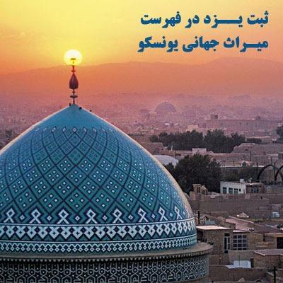 ثبت یزد در فهرست میراث جهانی یونسکو | گشتی در دیار بادگیرها